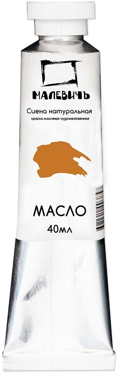 Малевичъ Краска масляная Сиена натуральная 40 мл540405Профессиональные масляные краски Малевичъ изготавливаются из высококачественных, светостойких пигментов и натурального, очищенного льняного масла. Содержание пигмента и масла сбалансировано таким образом, чтобы получить идеальную мягкую консистенцию, позволяющую писать даже неразбавленными красками. Тончайший перетир пигмента дает возможность идеально смешивать цвета красок, а также работать методом лессировок, добиваясь акварельного эффекта. Краски отлично ложатся на холст и имеют яркие, насыщенные цвета, которые удовлетворят как сторонников классической живописи, так и любителей авангарда. Картина, написанная масляными красками Малевичъ не изменит своего первоначального тона более 100 лет, ведь эти краски имеют оценку по шкале светостойкости не менее 7 баллов из 8, а белила специально изготавливаются на основе саффлорового масла, исключающего их пожелтение со временем. В производстве используются только экологически чистые и безопасные материалы.Масляные краски Малевичъ:•изготавливаются на основе высококачественных натуральных пигментов и масел•цвета не изменяются со временем•имеют 7 баллов из 8 возможных по шкале светостойкости•хорошо смешиваются, давая однородные оттенки•отлично ложатся на холст, не растрескиваясь после высыхания•алюминиевые тюбики объемом 40 мл позволяют экономно использовать краскуШирокая палитра масляных красок Малевичъ включает 50 разнообразных цветов и оттенков, что значительно упрощает рабочий процесс художника и сокращает время написания картины.