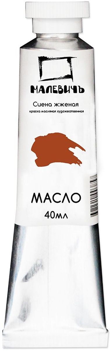 Малевичъ Краска масляная Сиена жженая 40 мл540406Профессиональные масляные краски Малевичъ изготавливаются из высококачественных, светостойких пигментов и натурального, очищенного льняного масла. Содержание пигмента и масла сбалансировано таким образом, чтобы получить идеальную мягкую консистенцию, позволяющую писать даже неразбавленными красками. Тончайший перетир пигмента дает возможность идеально смешивать цвета красок, а также работать методом лессировок, добиваясь акварельного эффекта. Краски отлично ложатся на холст и имеют яркие, насыщенные цвета, которые удовлетворят как сторонников классической живописи, так и любителей авангарда. Картина, написанная масляными красками Малевичъ не изменит своего первоначального тона более 100 лет, ведь эти краски имеют оценку по шкале светостойкости не менее 7 баллов из 8, а белила специально изготавливаются на основе саффлорового масла, исключающего их пожелтение со временем. В производстве используются только экологически чистые и безопасные материалы.Масляные краски Малевичъ:•изготавливаются на основе высококачественных натуральных пигментов и масел•цвета не изменяются со временем•имеют 7 баллов из 8 возможных по шкале светостойкости•хорошо смешиваются, давая однородные оттенки•отлично ложатся на холст, не растрескиваясь после высыхания•алюминиевые тюбики объемом 40 мл позволяют экономно использовать краскуШирокая палитра масляных красок Малевичъ включает 50 разнообразных цветов и оттенков, что значительно упрощает рабочий процесс художника и сокращает время написания картины.