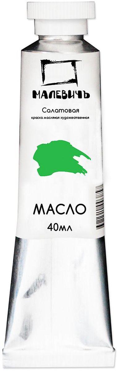 Малевичъ Краска масляная Салатовая 40 мл