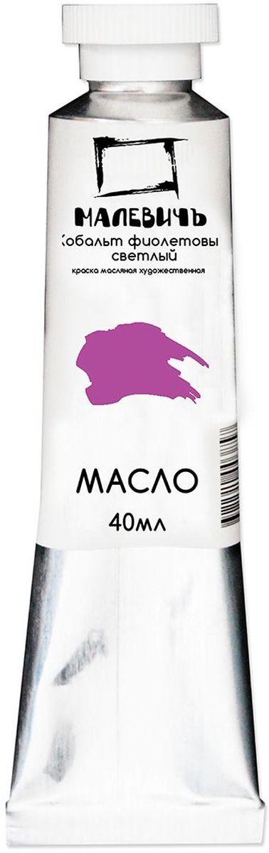 Малевичъ Краска масляная Кобальт фиолетовая светлая 40 млMDL4332Профессиональные масляные краски Малевичъ изготавливаются из высококачественных, светостойких пигментов и натурального, очищенного льняного масла. Содержание пигмента и масла сбалансировано таким образом, чтобы получить идеальную мягкую консистенцию, позволяющую писать даже неразбавленными красками. Тончайший перетир пигмента дает возможность идеально смешивать цвета красок, а также работать методом лессировок, добиваясь акварельного эффекта. Краски отлично ложатся на холст и имеют яркие, насыщенные цвета, которые удовлетворят как сторонников классической живописи, так и любителей авангарда. Картина, написанная масляными красками Малевичъ не изменит своего первоначального тона более 100 лет, ведь эти краски имеют оценку по шкале светостойкости не менее 7 баллов из 8, а белила специально изготавливаются на основе саффлорового масла, исключающего их пожелтение со временем. В производстве используются только экологически чистые и безопасные материалы. Масляные краски Малевичъ:•изготавливаются на основе высококачественных натуральных пигментов и масел•цвета не изменяются со временем•имеют 7 баллов из 8 возможных по шкале светостойкости•хорошо смешиваются, давая однородные оттенки•отлично ложатся на холст, не растрескиваясь после высыхания•алюминиевые тюбики объемом 40 мл позволяют экономно использовать краску Широкая палитра масляных красок Малевичъ включает 50 разнообразных цветов и оттенков, что значительно упрощает рабочий процесс художника и сокращает время написания картины.