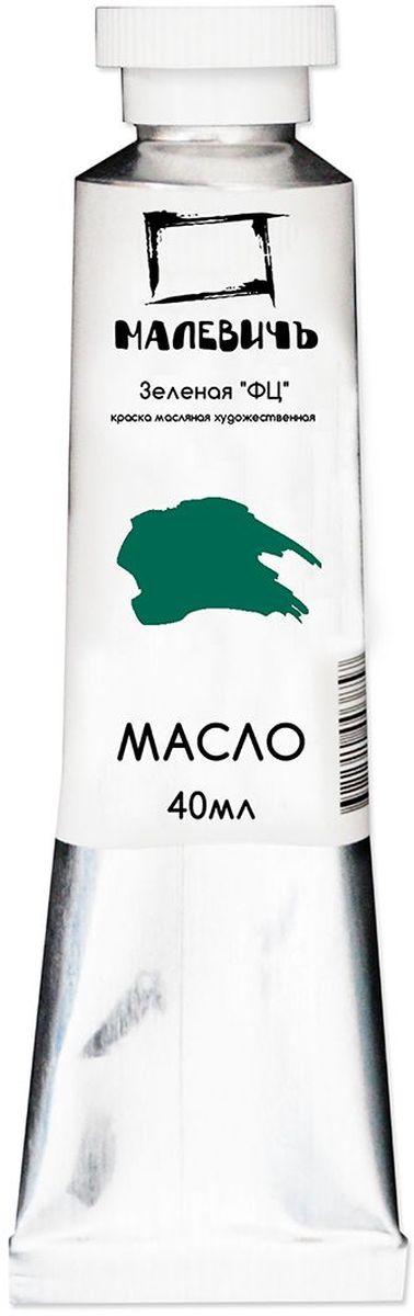 Малевичъ Краска масляная Зеленая ФЦ 40 мл540606Профессиональные масляные краски Малевичъ изготавливаются из высококачественных, светостойких пигментов и натурального, очищенного льняного масла. Содержание пигмента и масла сбалансировано таким образом, чтобы получить идеальную мягкую консистенцию, позволяющую писать даже неразбавленными красками. Тончайший перетир пигмента дает возможность идеально смешивать цвета красок, а также работать методом лессировок, добиваясь акварельного эффекта. Краски отлично ложатся на холст и имеют яркие, насыщенные цвета, которые удовлетворят как сторонников классической живописи, так и любителей авангарда. Картина, написанная масляными красками Малевичъ не изменит своего первоначального тона более 100 лет, ведь эти краски имеют оценку по шкале светостойкости не менее 7 баллов из 8, а белила специально изготавливаются на основе саффлорового масла, исключающего их пожелтение со временем. В производстве используются только экологически чистые и безопасные материалы.Масляные краски Малевичъ:•изготавливаются на основе высококачественных натуральных пигментов и масел•цвета не изменяются со временем•имеют 7 баллов из 8 возможных по шкале светостойкости•хорошо смешиваются, давая однородные оттенки•отлично ложатся на холст, не растрескиваясь после высыхания•алюминиевые тюбики объемом 40 мл позволяют экономно использовать краскуШирокая палитра масляных красок Малевичъ включает 50 разнообразных цветов и оттенков, что значительно упрощает рабочий процесс художника и сокращает время написания картины.