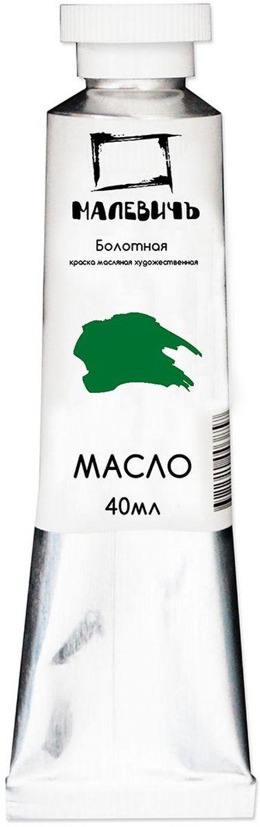 Малевичъ Краска масляная Болотная 40 мл540704Профессиональные масляные краски Малевичъ изготавливаются из высококачественных, светостойких пигментов и натурального, очищенного льняного масла. Содержание пигмента и масла сбалансировано таким образом, чтобы получить идеальную мягкую консистенцию, позволяющую писать даже неразбавленными красками. Тончайший перетир пигмента дает возможность идеально смешивать цвета красок, а также работать методом лессировок, добиваясь акварельного эффекта. Краски отлично ложатся на холст и имеют яркие, насыщенные цвета, которые удовлетворят как сторонников классической живописи, так и любителей авангарда. Картина, написанная масляными красками Малевичъ не изменит своего первоначального тона более 100 лет, ведь эти краски имеют оценку по шкале светостойкости не менее 7 баллов из 8, а белила специально изготавливаются на основе саффлорового масла, исключающего их пожелтение со временем. В производстве используются только экологически чистые и безопасные материалы.Масляные краски Малевичъ:•изготавливаются на основе высококачественных натуральных пигментов и масел•цвета не изменяются со временем•имеют 7 баллов из 8 возможных по шкале светостойкости•хорошо смешиваются, давая однородные оттенки•отлично ложатся на холст, не растрескиваясь после высыхания•алюминиевые тюбики объемом 40 мл позволяют экономно использовать краскуШирокая палитра масляных красок Малевичъ включает 50 разнообразных цветов и оттенков, что значительно упрощает рабочий процесс художника и сокращает время написания картины.
