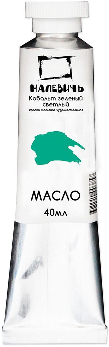Малевичъ Краска масляная Кобальт зеленая светлая 40 мл540706Профессиональные масляные краски Малевичъ изготавливаются из высококачественных, светостойких пигментов и натурального, очищенного льняного масла. Содержание пигмента и масла сбалансировано таким образом, чтобы получить идеальную мягкую консистенцию, позволяющую писать даже неразбавленными красками. Тончайший перетир пигмента дает возможность идеально смешивать цвета красок, а также работать методом лессировок, добиваясь акварельного эффекта. Краски отлично ложатся на холст и имеют яркие, насыщенные цвета, которые удовлетворят как сторонников классической живописи, так и любителей авангарда. Картина, написанная масляными красками Малевичъ не изменит своего первоначального тона более 100 лет, ведь эти краски имеют оценку по шкале светостойкости не менее 7 баллов из 8, а белила специально изготавливаются на основе саффлорового масла, исключающего их пожелтение со временем. В производстве используются только экологически чистые и безопасные материалы. Масляные краски Малевичъ:•изготавливаются на основе высококачественных натуральных пигментов и масел•цвета не изменяются со временем•имеют 7 баллов из 8 возможных по шкале светостойкости•хорошо смешиваются, давая однородные оттенки•отлично ложатся на холст, не растрескиваясь после высыхания•алюминиевые тюбики объемом 40 мл позволяют экономно использовать краску Широкая палитра масляных красок Малевичъ включает 50 разнообразных цветов и оттенков, что значительно упрощает рабочий процесс художника и сокращает время написания картины.