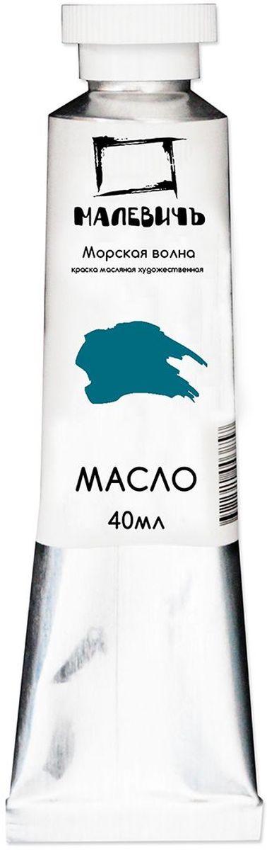 Малевичъ Краска масляная Морская волна 40 мл540709Профессиональные масляные краски Малевичъ изготавливаются из высококачественных, светостойких пигментов и натурального, очищенного льняного масла. Содержание пигмента и масла сбалансировано таким образом, чтобы получить идеальную мягкую консистенцию, позволяющую писать даже неразбавленными красками. Тончайший перетир пигмента дает возможность идеально смешивать цвета красок, а также работать методом лессировок, добиваясь акварельного эффекта. Краски отлично ложатся на холст и имеют яркие, насыщенные цвета, которые удовлетворят как сторонников классической живописи, так и любителей авангарда. Картина, написанная масляными красками Малевичъ не изменит своего первоначального тона более 100 лет, ведь эти краски имеют оценку по шкале светостойкости не менее 7 баллов из 8, а белила специально изготавливаются на основе саффлорового масла, исключающего их пожелтение со временем. В производстве используются только экологически чистые и безопасные материалы.Масляные краски Малевичъ:•изготавливаются на основе высококачественных натуральных пигментов и масел•цвета не изменяются со временем•имеют 7 баллов из 8 возможных по шкале светостойкости•хорошо смешиваются, давая однородные оттенки•отлично ложатся на холст, не растрескиваясь после высыхания•алюминиевые тюбики объемом 40 мл позволяют экономно использовать краску Широкая палитра масляных красок Малевичъ включает 50 разнообразных цветов и оттенков, что значительно упрощает рабочий процесс художника и сокращает время написания картины.