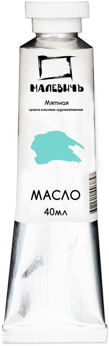 Малевичъ Краска масляная Мятная 40 мл540733Профессиональные масляные краски Малевичъ изготавливаются из высококачественных, светостойких пигментов и натурального, очищенного льняного масла. Содержание пигмента и масла сбалансировано таким образом, чтобы получить идеальную мягкую консистенцию, позволяющую писать даже неразбавленными красками. Тончайший перетир пигмента дает возможность идеально смешивать цвета красок, а также работать методом лессировок, добиваясь акварельного эффекта. Краски отлично ложатся на холст и имеют яркие, насыщенные цвета, которые удовлетворят как сторонников классической живописи, так и любителей авангарда. Картина, написанная масляными красками Малевичъ не изменит своего первоначального тона более 100 лет, ведь эти краски имеют оценку по шкале светостойкости не менее 7 баллов из 8, а белила специально изготавливаются на основе саффлорового масла, исключающего их пожелтение со временем. В производстве используются только экологически чистые и безопасные материалы.Масляные краски Малевичъ:•изготавливаются на основе высококачественных натуральных пигментов и масел•цвета не изменяются со временем•имеют 7 баллов из 8 возможных по шкале светостойкости•хорошо смешиваются, давая однородные оттенки•отлично ложатся на холст, не растрескиваясь после высыхания•алюминиевые тюбики объемом 40 мл позволяют экономно использовать краскуШирокая палитра масляных красок Малевичъ включает 50 разнообразных цветов и оттенков, что значительно упрощает рабочий процесс художника и сокращает время написания картины.