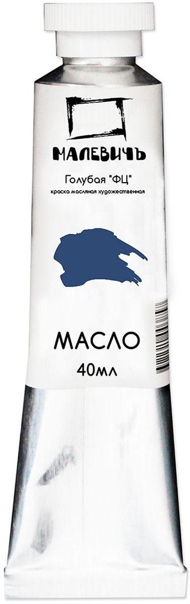 Малевичъ Краска масляная Голубая ФЦ 40 мл540752Профессиональные масляные краски Малевичъ изготавливаются из высококачественных, светостойких пигментов и натурального, очищенного льняного масла. Содержание пигмента и масла сбалансировано таким образом, чтобы получить идеальную мягкую консистенцию, позволяющую писать даже неразбавленными красками. Тончайший перетир пигмента дает возможность идеально смешивать цвета красок, а также работать методом лессировок, добиваясь акварельного эффекта. Краски отлично ложатся на холст и имеют яркие, насыщенные цвета, которые удовлетворят как сторонников классической живописи, так и любителей авангарда. Картина, написанная масляными красками Малевичъ не изменит своего первоначального тона более 100 лет, ведь эти краски имеют оценку по шкале светостойкости не менее 7 баллов из 8, а белила специально изготавливаются на основе саффлорового масла, исключающего их пожелтение со временем. В производстве используются только экологически чистые и безопасные материалы.Масляные краски Малевичъ:•изготавливаются на основе высококачественных натуральных пигментов и масел•цвета не изменяются со временем•имеют 7 баллов из 8 возможных по шкале светостойкости•хорошо смешиваются, давая однородные оттенки•отлично ложатся на холст, не растрескиваясь после высыхания•алюминиевые тюбики объемом 40 мл позволяют экономно использовать краскуШирокая палитра масляных красок Малевичъ включает 50 разнообразных цветов и оттенков, что значительно упрощает рабочий процесс художника и сокращает время написания картины.