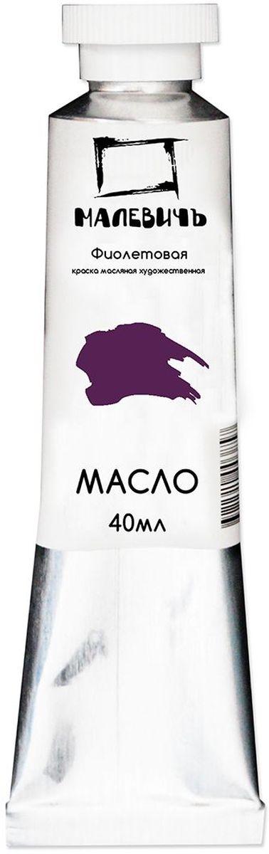 Малевичъ Краска масляная Фиолетовая 40 мл