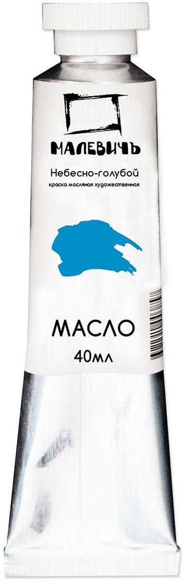 Малевичъ Краска масляная Небесно-голубая 40 мл540759Профессиональные масляные краски Малевичъ изготавливаются из высококачественных, светостойких пигментов и натурального, очищенного льняного масла. Содержание пигмента и масла сбалансировано таким образом, чтобы получить идеальную мягкую консистенцию, позволяющую писать даже неразбавленными красками. Тончайший перетир пигмента дает возможность идеально смешивать цвета красок, а также работать методом лессировок, добиваясь акварельного эффекта. Краски отлично ложатся на холст и имеют яркие, насыщенные цвета, которые удовлетворят как сторонников классической живописи, так и любителей авангарда. Картина, написанная масляными красками Малевичъ не изменит своего первоначального тона более 100 лет, ведь эти краски имеют оценку по шкале светостойкости не менее 7 баллов из 8, а белила специально изготавливаются на основе саффлорового масла, исключающего их пожелтение со временем. В производстве используются только экологически чистые и безопасные материалы.Масляные краски Малевичъ:•изготавливаются на основе высококачественных натуральных пигментов и масел•цвета не изменяются со временем•имеют 7 баллов из 8 возможных по шкале светостойкости•хорошо смешиваются, давая однородные оттенки•отлично ложатся на холст, не растрескиваясь после высыхания•алюминиевые тюбики объемом 40 мл позволяют экономно использовать краскуШирокая палитра масляных красок Малевичъ включает 50 разнообразных цветов и оттенков, что значительно упрощает рабочий процесс художника и сокращает время написания картины.