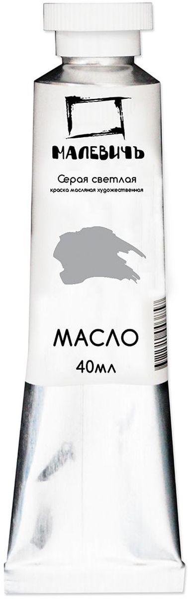 Малевичъ Краска масляная Серая светлая 40 мл540808Профессиональные масляные краски Малевичъ изготавливаются из высококачественных, светостойких пигментов и натурального, очищенного льняного масла. Содержание пигмента и масла сбалансировано таким образом, чтобы получить идеальную мягкую консистенцию, позволяющую писать даже неразбавленными красками. Тончайший перетир пигмента дает возможность идеально смешивать цвета красок, а также работать методом лессировок, добиваясь акварельного эффекта. Краски отлично ложатся на холст и имеют яркие, насыщенные цвета, которые удовлетворят как сторонников классической живописи, так и любителей авангарда. Картина, написанная масляными красками Малевичъ не изменит своего первоначального тона более 100 лет, ведь эти краски имеют оценку по шкале светостойкости не менее 7 баллов из 8, а белила специально изготавливаются на основе саффлорового масла, исключающего их пожелтение со временем. В производстве используются только экологически чистые и безопасные материалы. Масляные краски Малевичъ:•изготавливаются на основе высококачественных натуральных пигментов и масел•цвета не изменяются со временем•имеют 7 баллов из 8 возможных по шкале светостойкости•хорошо смешиваются, давая однородные оттенки•отлично ложатся на холст, не растрескиваясь после высыхания•алюминиевые тюбики объемом 40 мл позволяют экономно использовать краску Широкая палитра масляных красок Малевичъ включает 50 разнообразных цветов и оттенков, что значительно упрощает рабочий процесс художника и сокращает время написания картины.