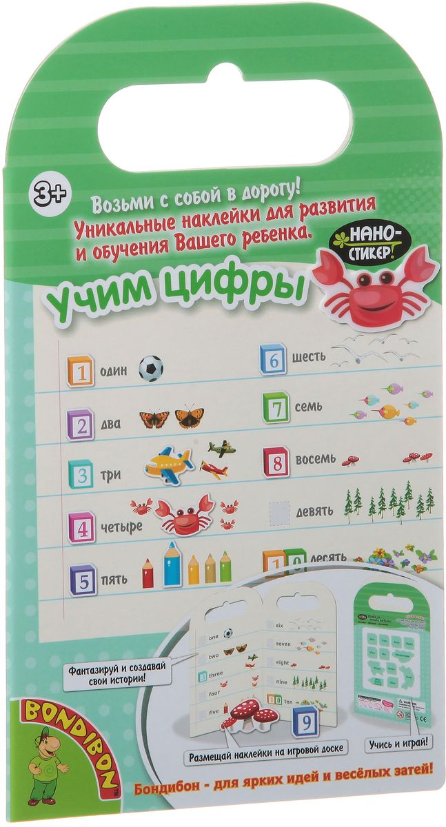 Bondibon Набор наклеек Нано-стикер Учим цифры наборы для поделок bondibon игровой набор деревянный бусины для нанизывания 12 шт bondibon