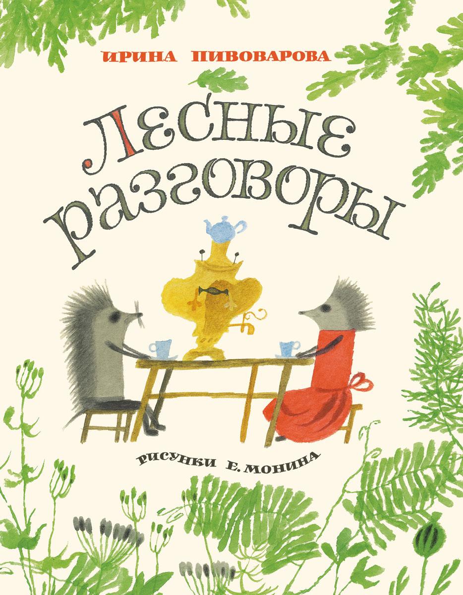 Ирина Пивоварова Лесные разговоры ирина каюкова хорошо сдрузьями