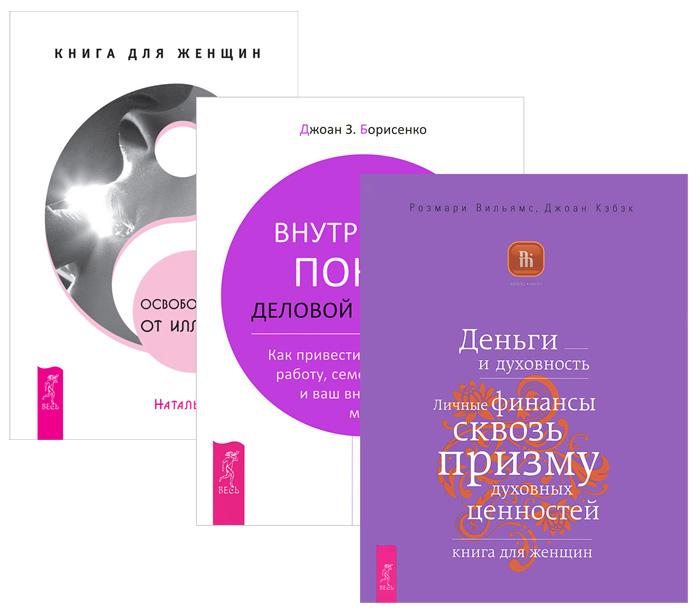 Освобождение от иллюзий. Внутренний покой деловой женщины. Деньги и духовность (комплект из 3 книг)