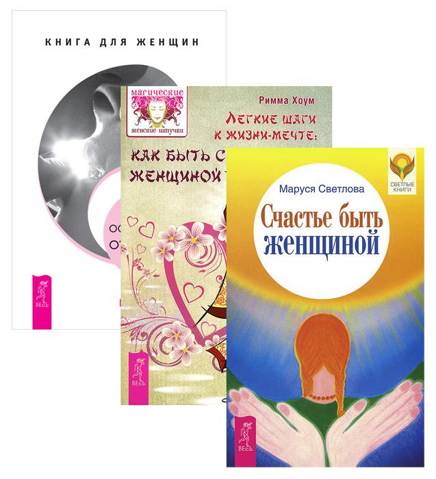 Наталья Матвеева, Римма Хоум, Маруся Светлова Освобождение от иллюзий. Легкие шаги к жизни-мечте. Счастье быть женщиной (комплект из 3 книг) дар женщиной быть