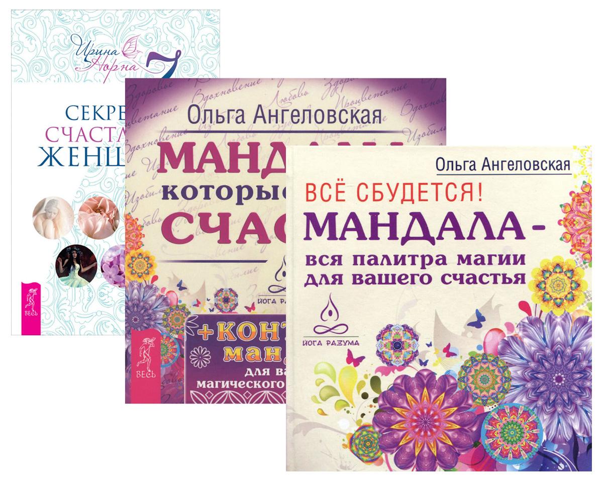 7 секретов счастливой женщины. Все сбудется! Мандалы, которые дарят счастье (комплект из 2 книг + набор из 43 карт)