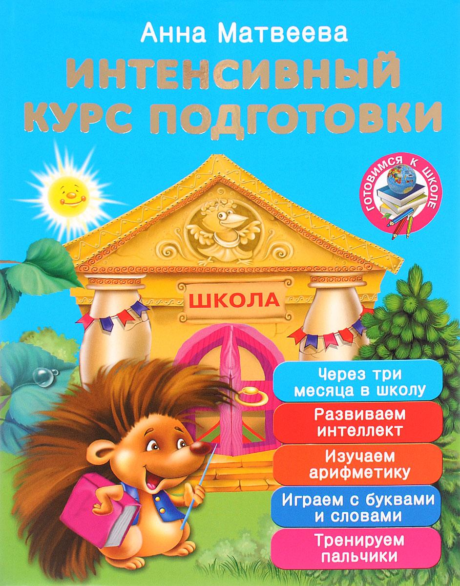Анна Матвеева Интенсивный курс подготовки. Через три месяца в школу