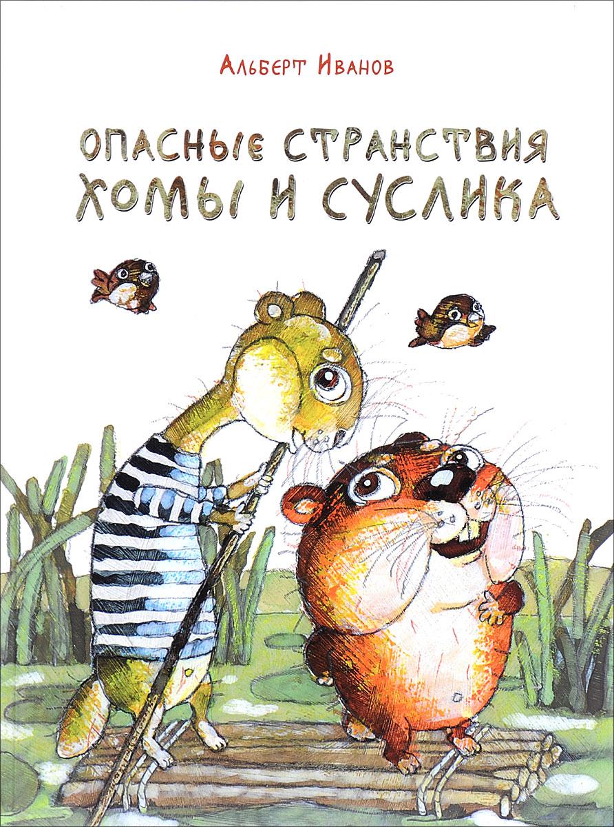 Альберт Иванов Опасные странствия Хомы и Суслика иванов а солнечный зайчик хомы и суслика