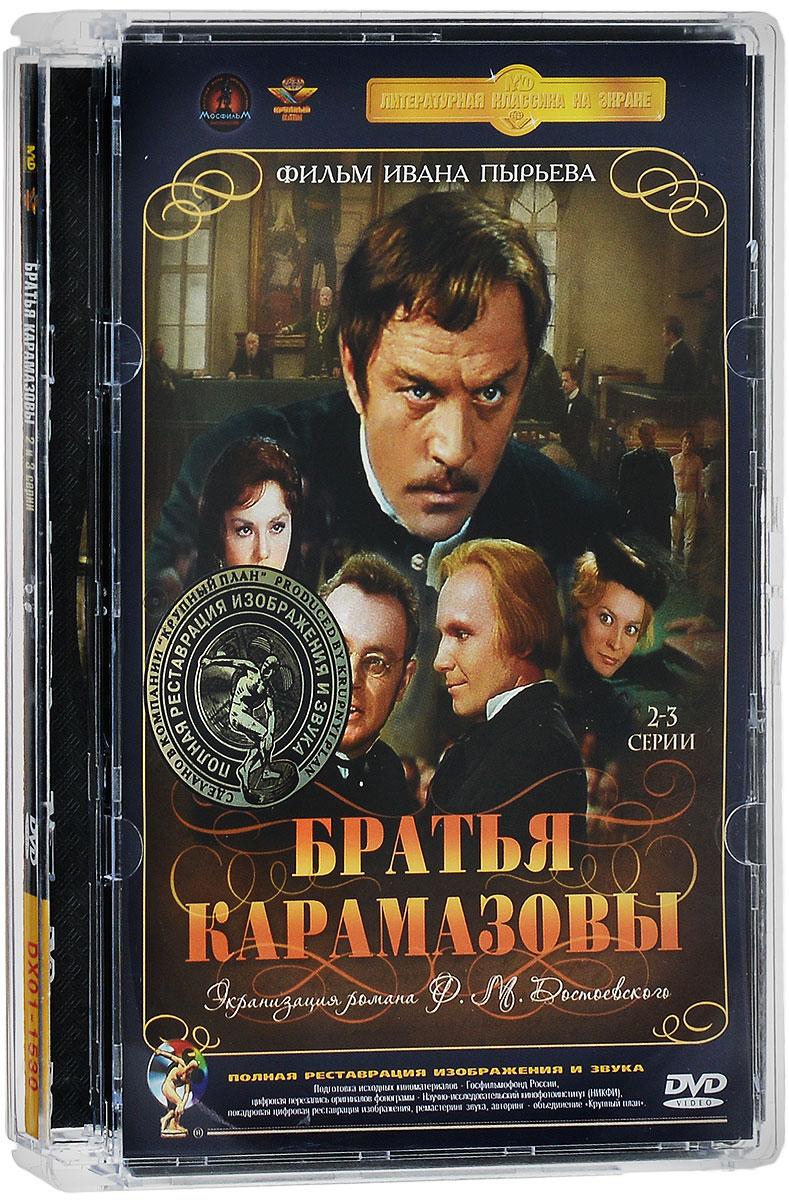 Братья Карамазовы. Серии 2-3 михаил мягков вермахт у ворот москвы