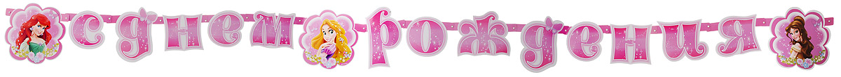 Веселая затея Гирлянда-буквы С днем рождения Disney Принцессы disney гирлянда детская резная с подвесками с днем рождения тачки 200 см