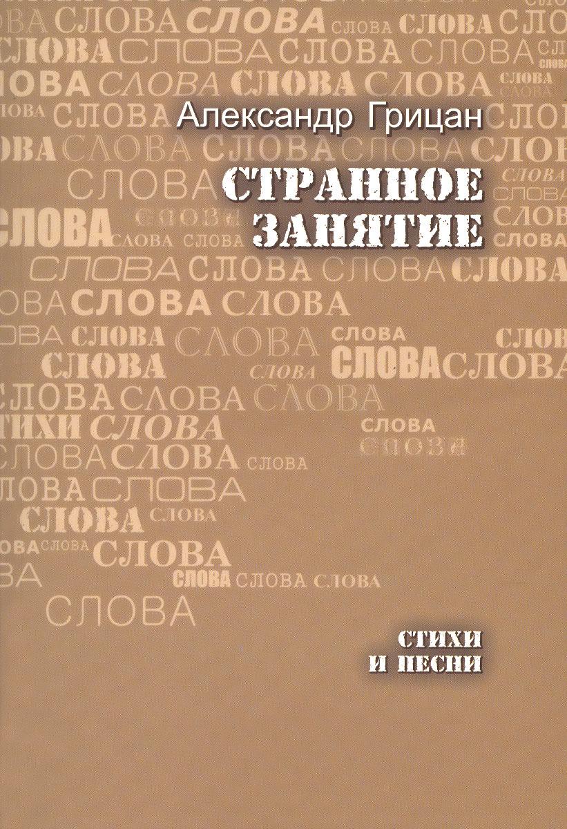 Александр Грицан Странное занятие (+ CD) книгу бокс ускоренный курсщитов в украине