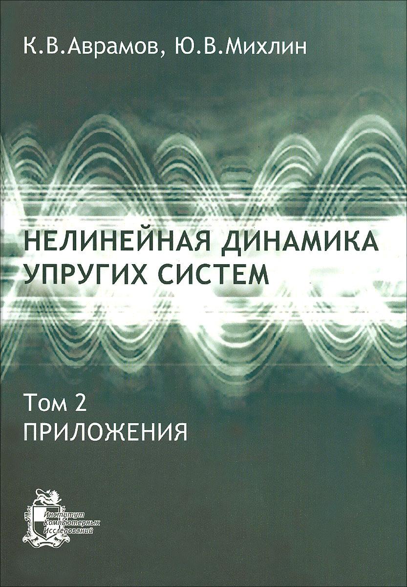 К В Аврамов Ю В Михлин Нелинейная динамика упругих систем Том 2 Приложения