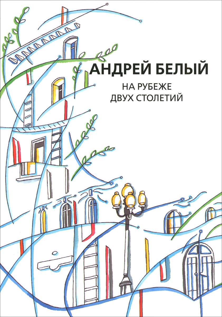 Андрей Белый. Собрание сочинений. Проект проф. В. М. Пискунова (1925-2005). На рубеже двух столетий