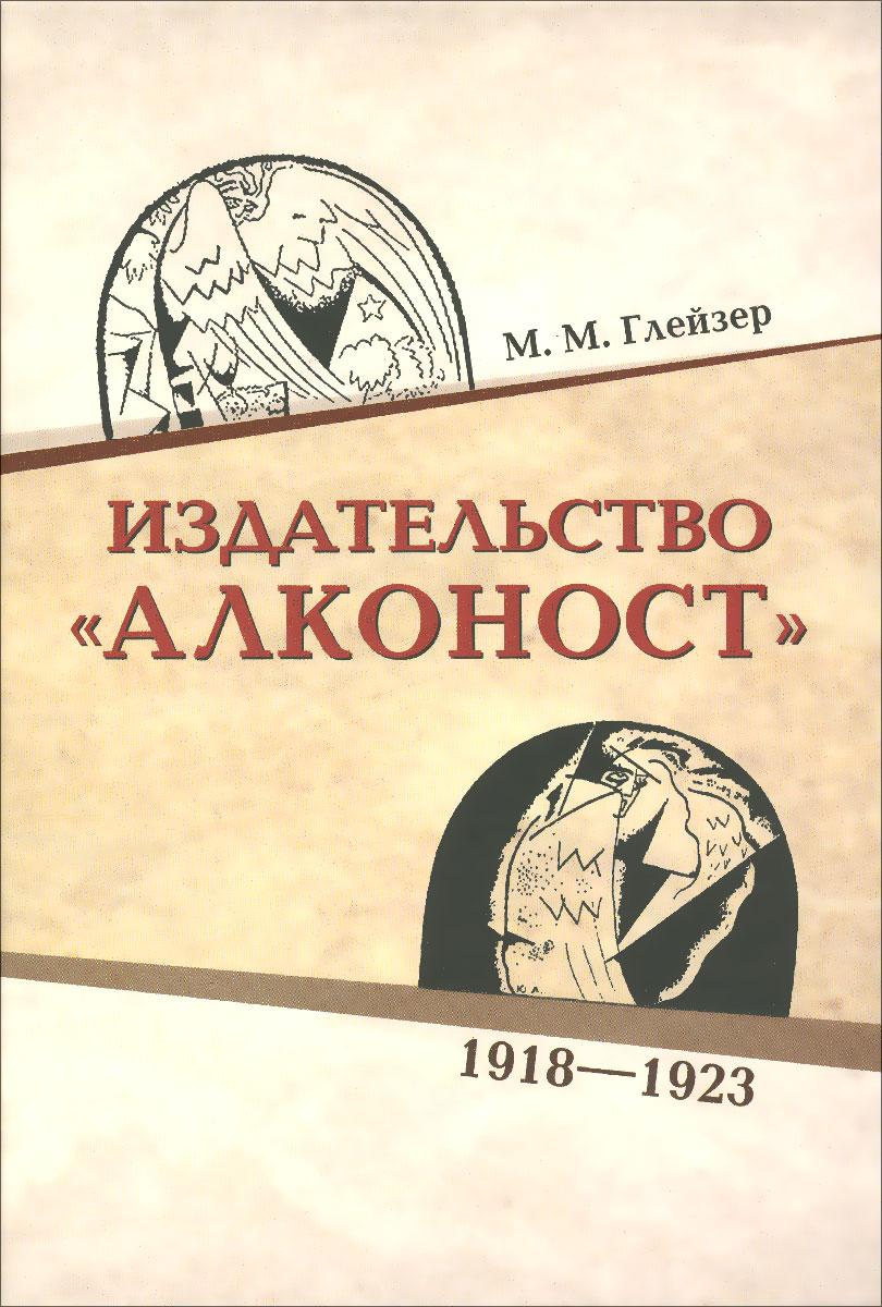 М. М. Глейзер Издательство Алконост. 1918-1923 организация и деятельность тюменской милиции 1918 1923 гг