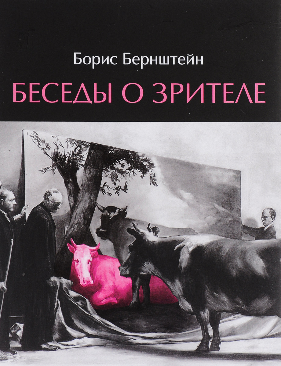 Борис Бернштейн Беседы о зрителе champion 952801 tsc 3 1л