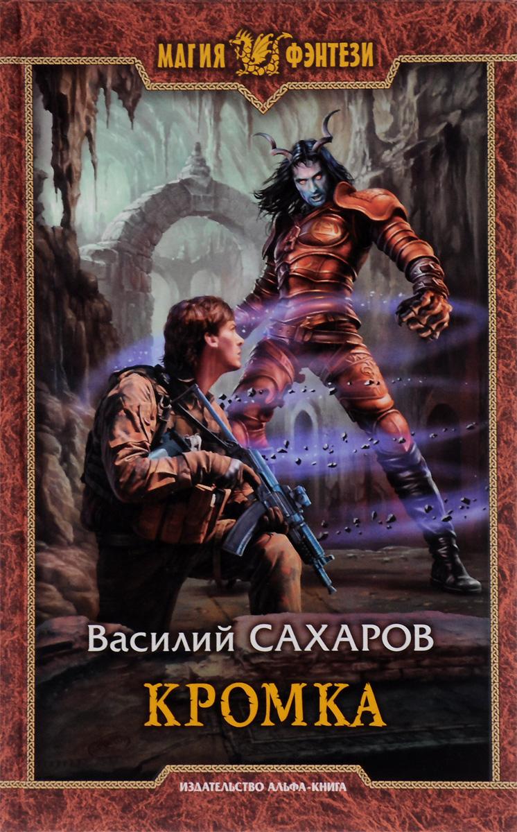 Кромка. Василий Сахаров