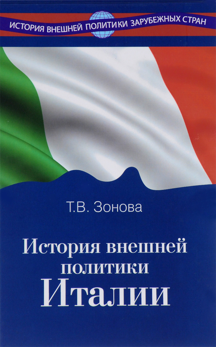 Т. В. Зонова История внешней политики . Учебник