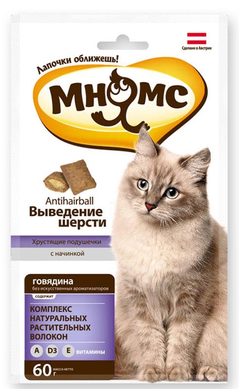 Лакомство для кошек Мнямс Выведение шерсти, с говядиной, 60 г700040Хрустящие подушечки с начинкой из говядины от Мнямс - это изысканное и полезное угощение, от которого не откажется даже самая привередливая и избалованная кошка. Входящий в состав солод и овсяные волокна предотвращают образование волосяных комков в желудке животного, помогают естественно выводить шерсть из пищеварительного тракта. Не содержит искусственных ароматизаторов и красителей. Норма употребления: давать в виде дополнения к основному питанию, не более 20 кусочков в день (в зависимости от размера и активности кошки). Подходит для котят с 4-х месяцев. Свежая вода должна быть всегда доступна Вашей кошке. Состав: злаки (4% солод), мясо и продукты животного происхождения (4% говядина), масла и жиры, экстракты растительного белка, рыба и рыбные продукты, производные растительного происхождения (4% овсяные волокна), молоко и молочные продукты, минералы, витамин А 9000 ME/кг, витамин D3 630 ME/кг, витамин Е 90 мг/кг, антиоксиданты, красители. Белок 31%, жир 20%, клетчатка 4%, зола 6%.Товар сертифицирован.