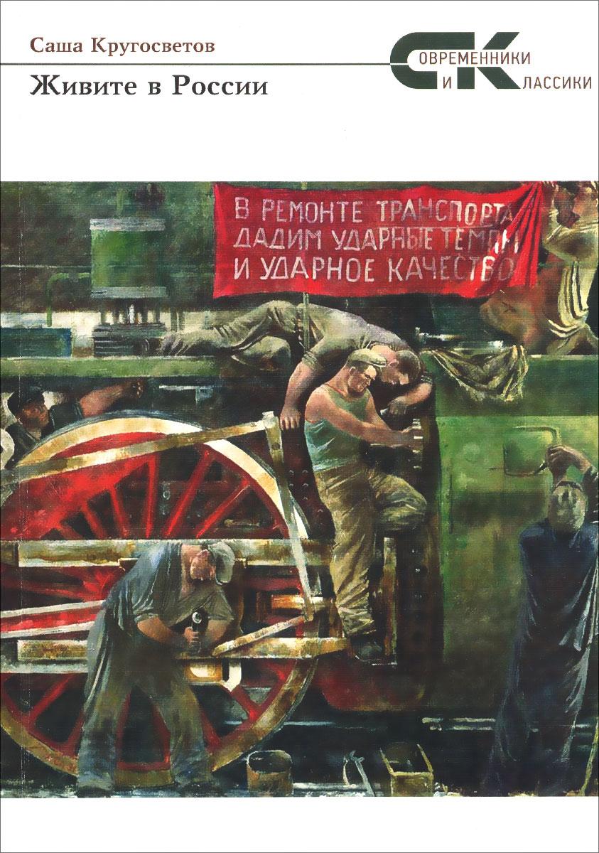 Саша Кругосветов Живите в России саша готти некромант купить