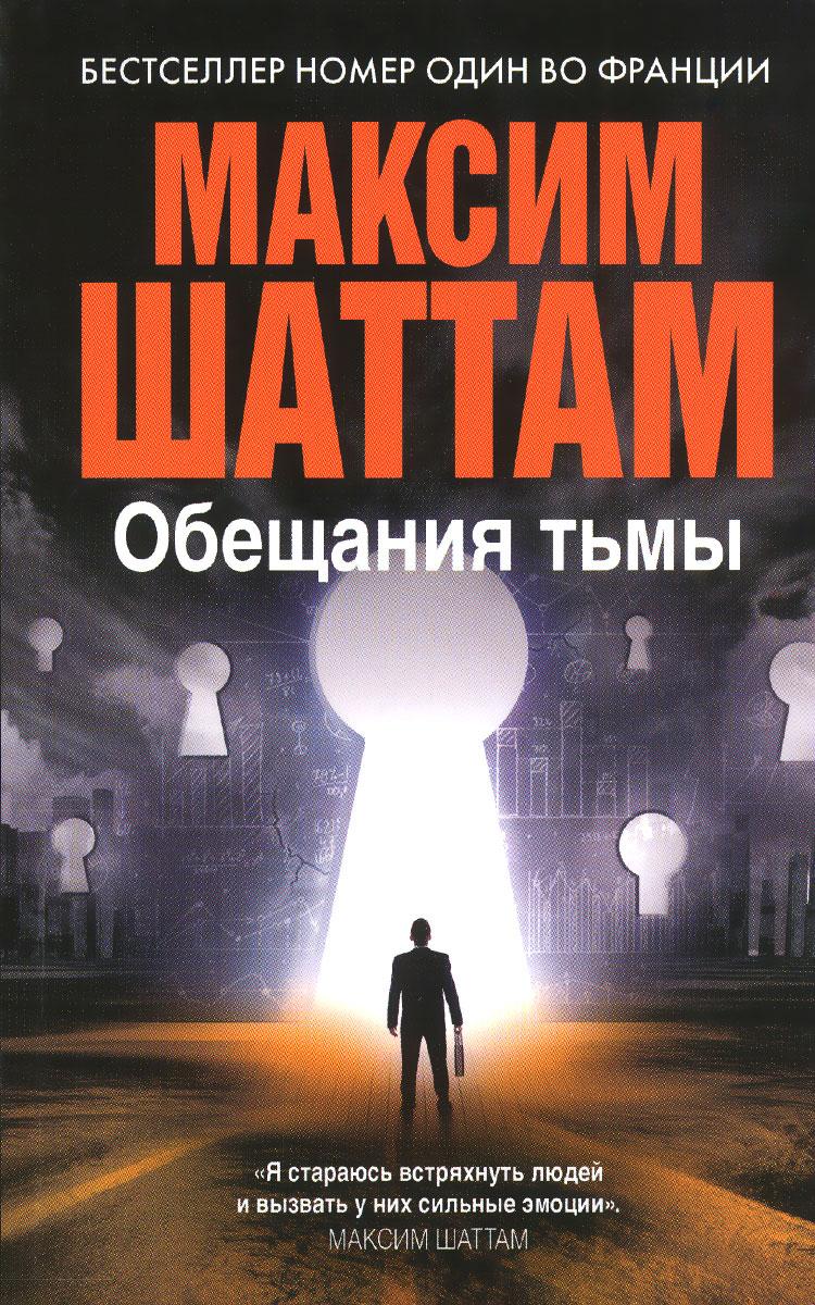 Максим Шаттам Обещания тьмы