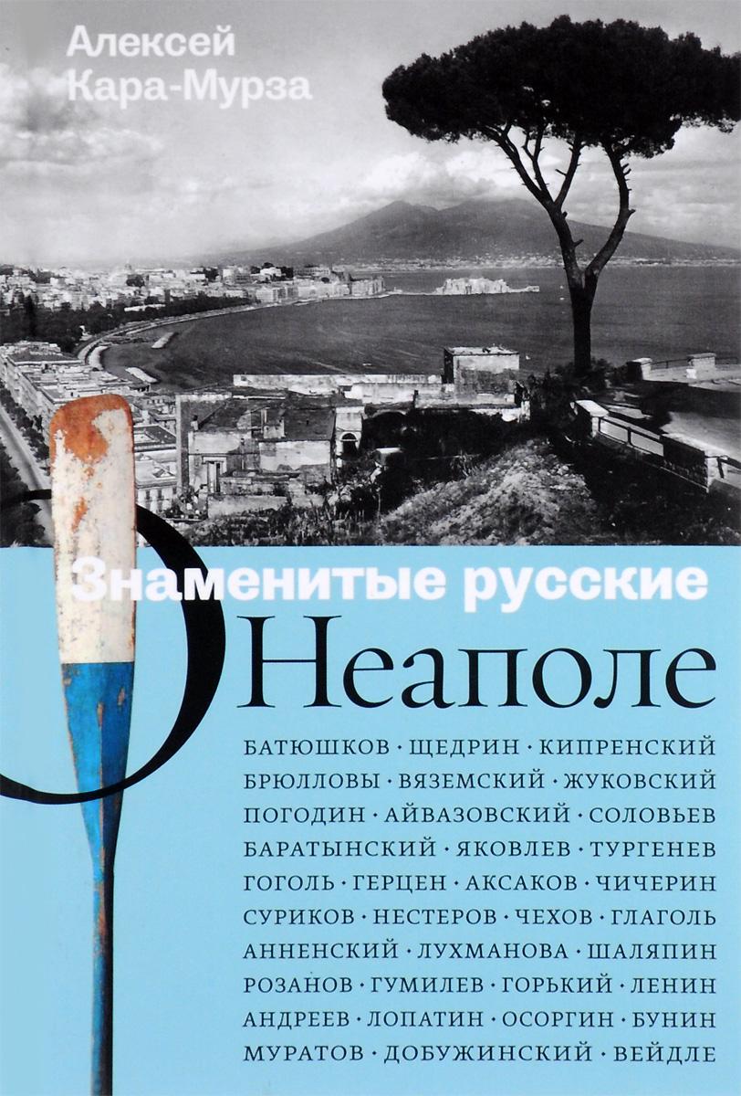 Знаменитые русские о Неаполе андрей сухов русские философствующие историки