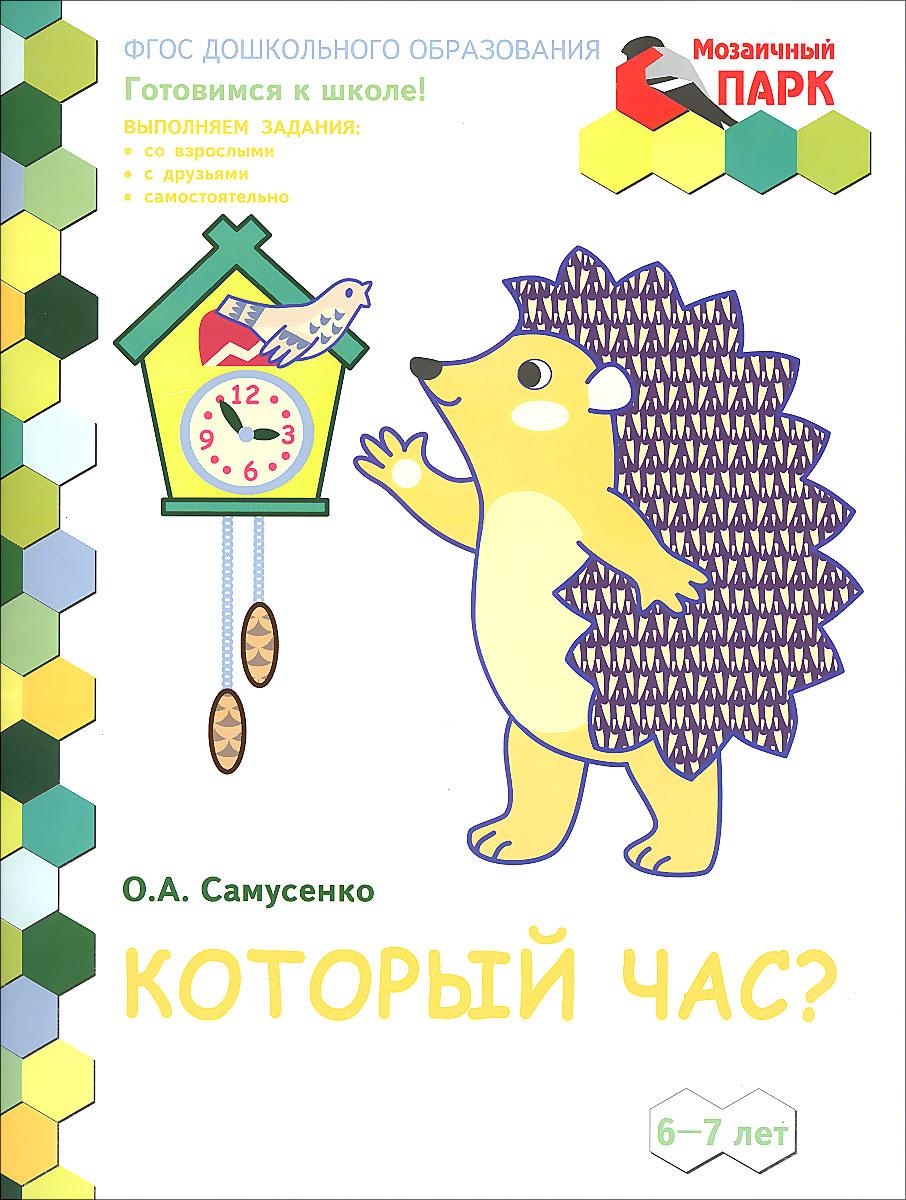 Который час? Развивающая тетрадь для детей подготовительной к школе группы ДОО (2 полугодие). 6-7 лет (+ наклейки)