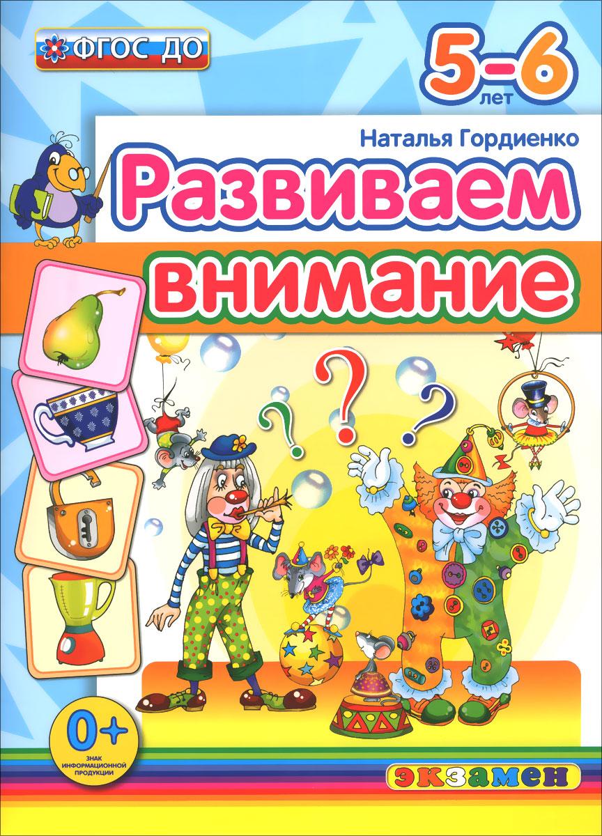 Наталья Гордиенко Развиваем внимание. 5-6 лет с в соколова развиваем внимание и мелкую моторику оригами дом для куклы для 5 6 лет