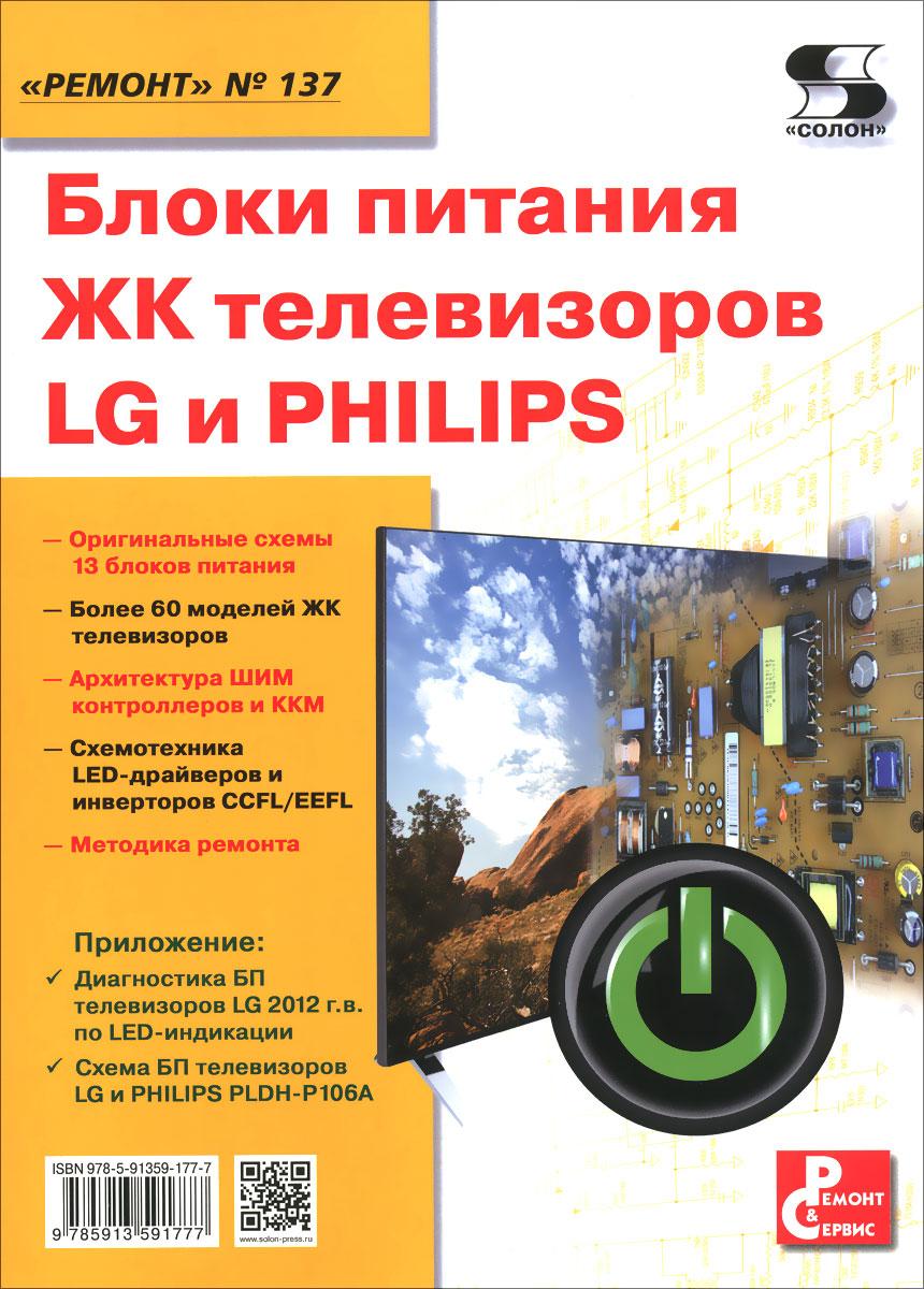 Родин А. Блоки питания ЖК телевизоров LG и PHILIPS. Выпуск 137 lg led 20en33