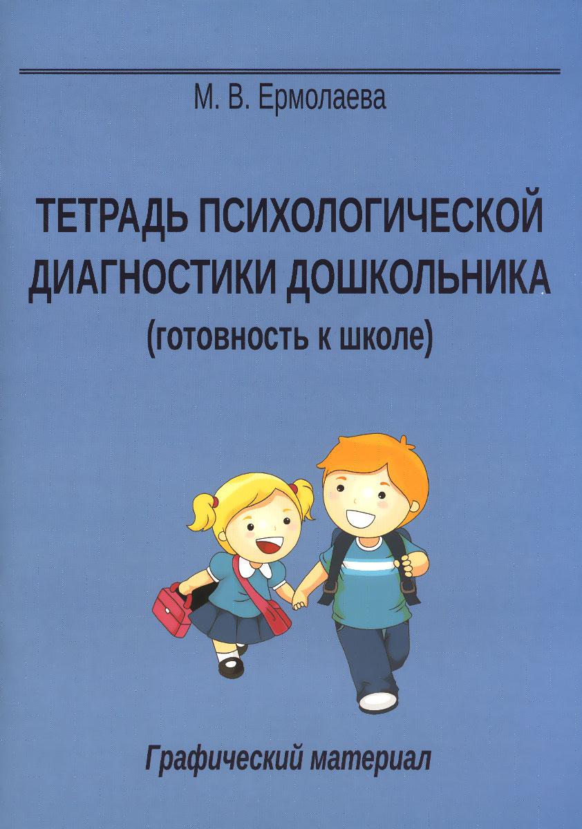 М. В. Ермолаева Тетр...