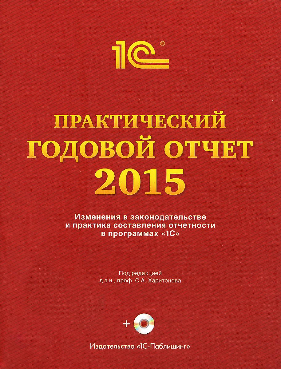 В. Байдаков,Елена Грянина,Г. Давидян,Е. Калинина Практический годовой отчет за 2015 год от фирмы 1С (+ DVD)
