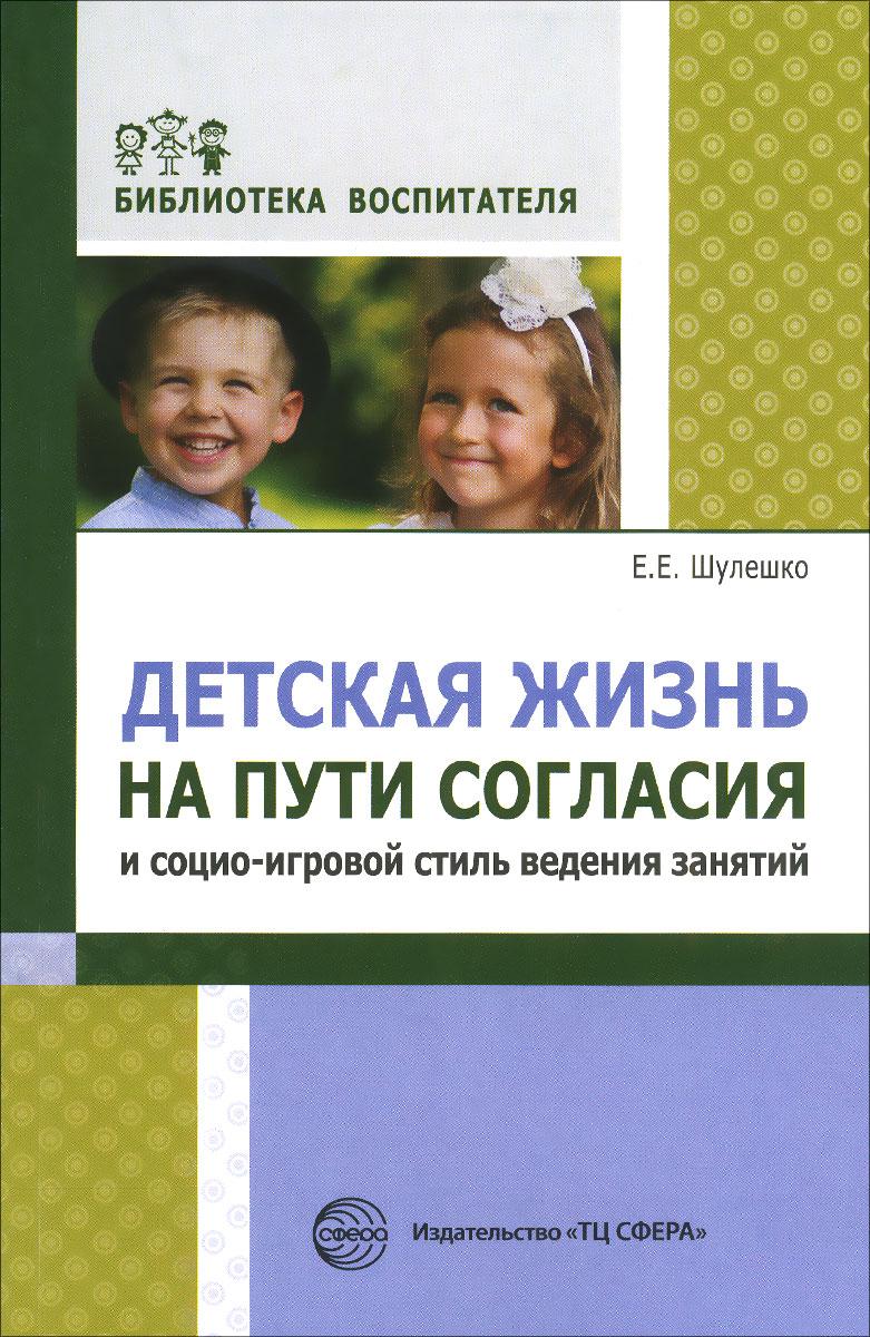 Детская жизнь на пути согласия и социо-игровой стиль ведения занятий