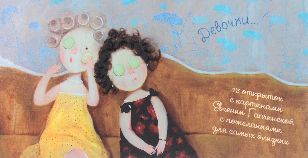 Евгения Гапчинская 15 открыток с картинами Евгении Гапчинской