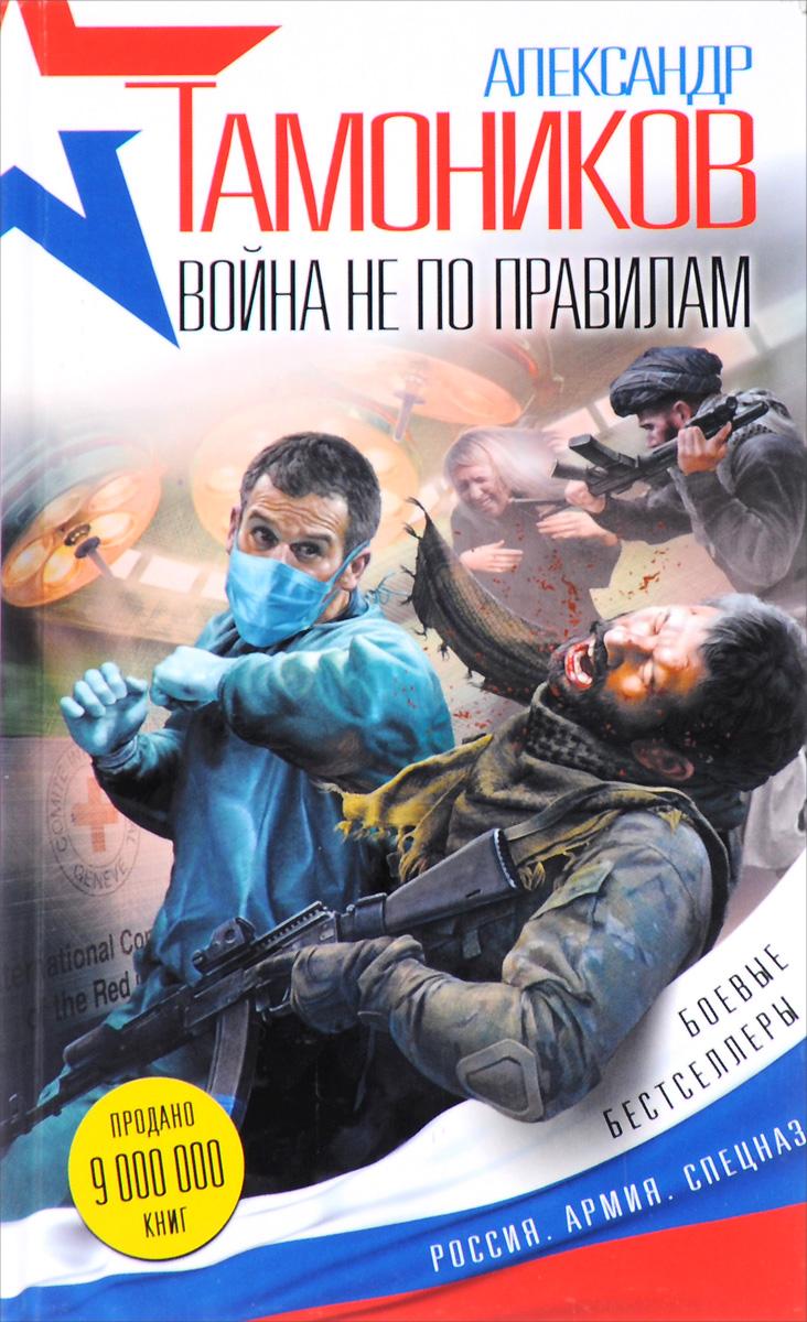Александр Тамоников Война не по правилам как продать машину по запчастям
