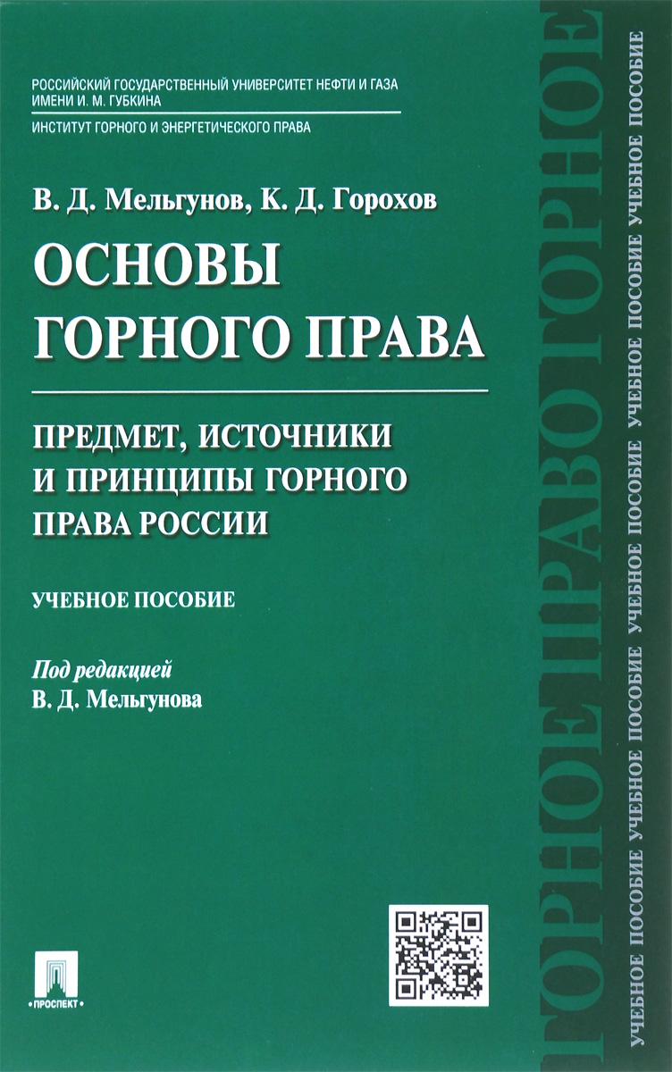 Основы горного права. Часть 1. Предмет, источники и принципы горного права России. Учебное пособие