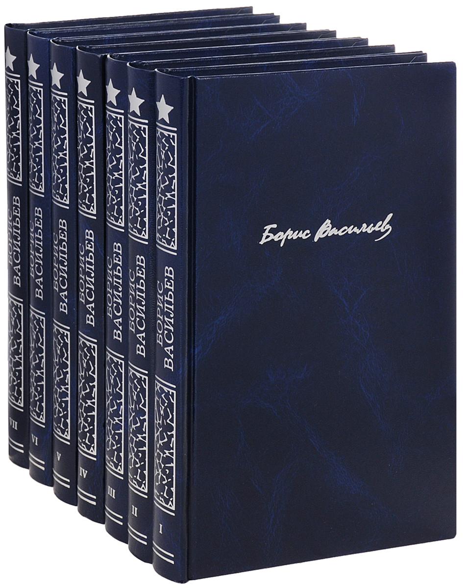Борис Васильев Васильев Б. С/С. В 7 томах; ISBN: 978-5-4224-1088-0 борис васильев ветеран