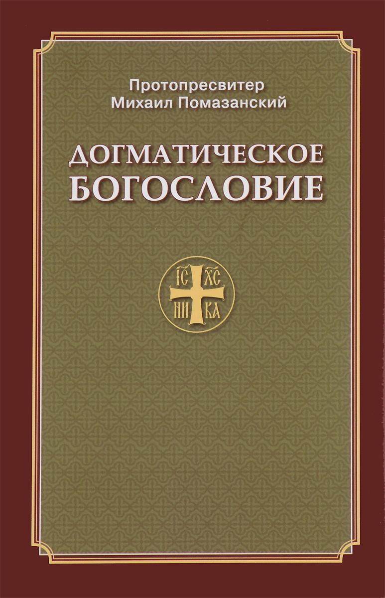 Протопресвитер Михаил Помазанский Догматическое богословие протоиерей олег давыденков догматическое богословие