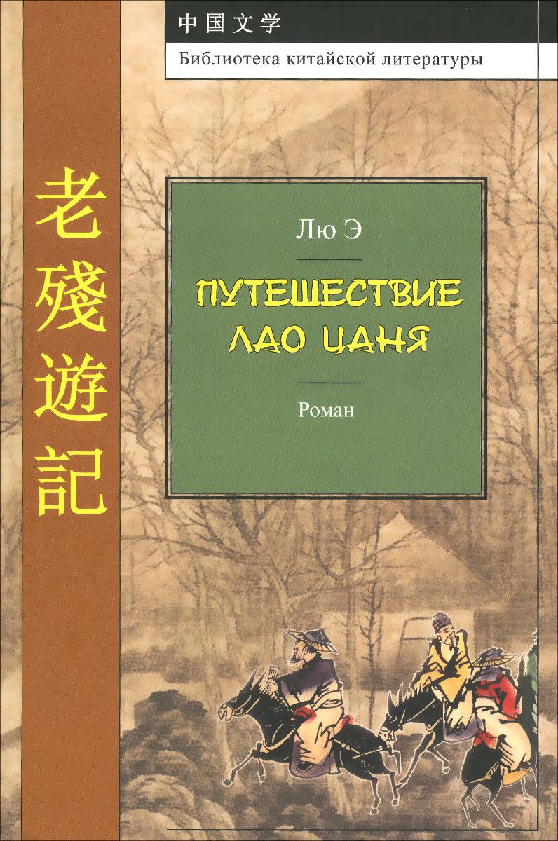 Лю Э Путешествие Лао Цаня путешествие писателя воглер