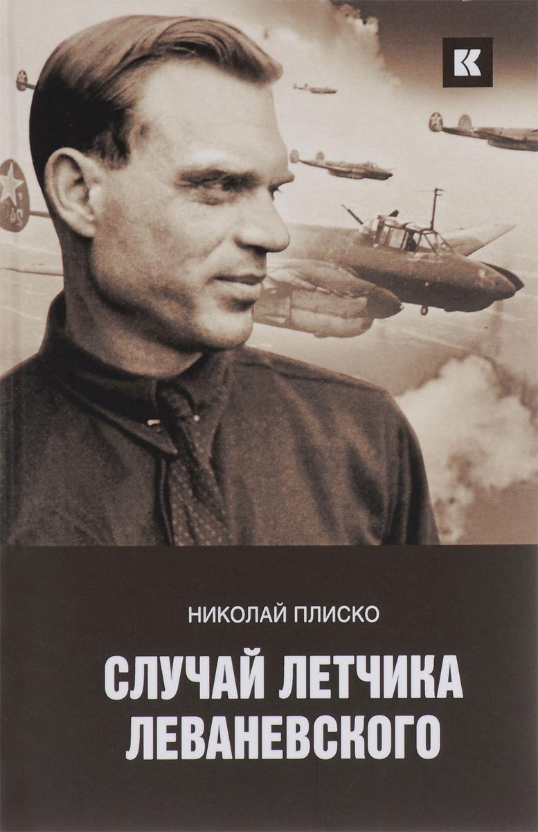 Николай Плиско Случай летчика Леваневского купить шлем летчика в минске