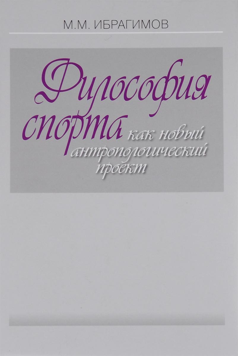 М. М. Ибрагимов Философия спорта как новый антропологический проект спортивное одежда адидас россия