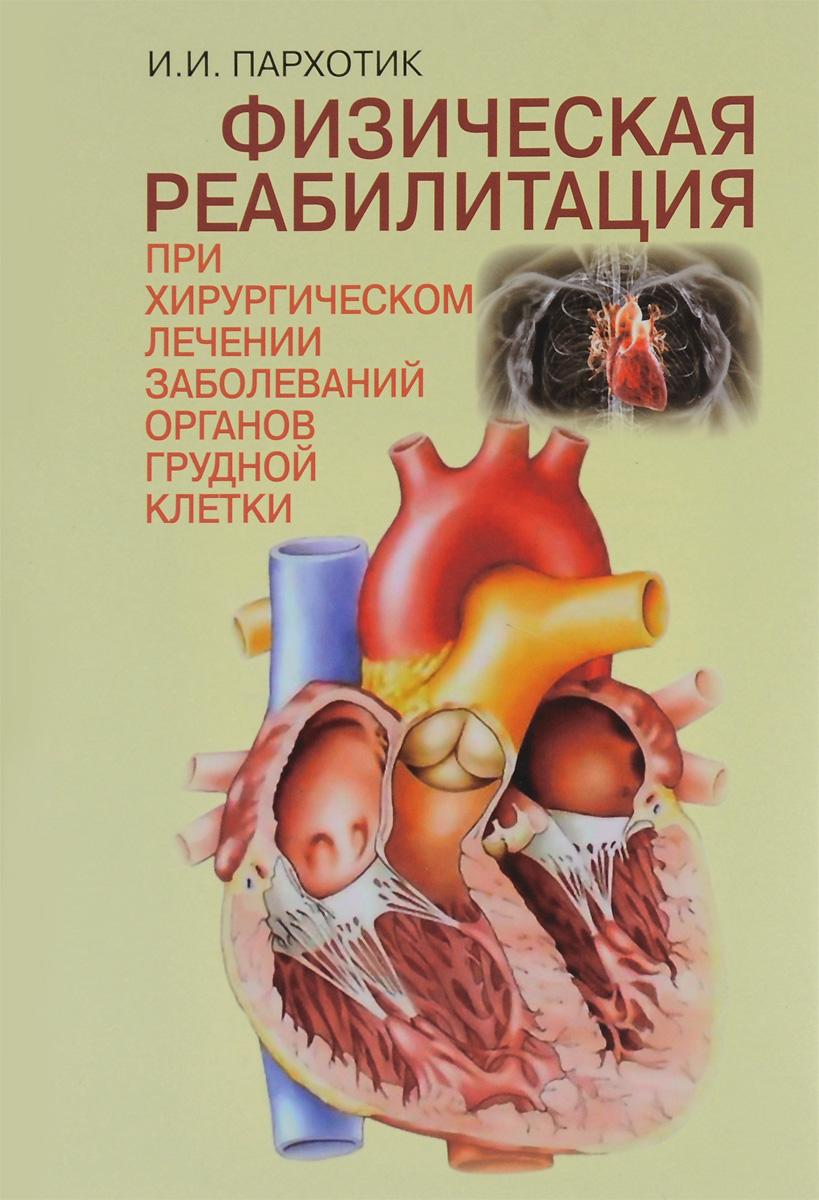 Физическая реабилитация при хирургическом лечении заболеваний органов грудной клетки