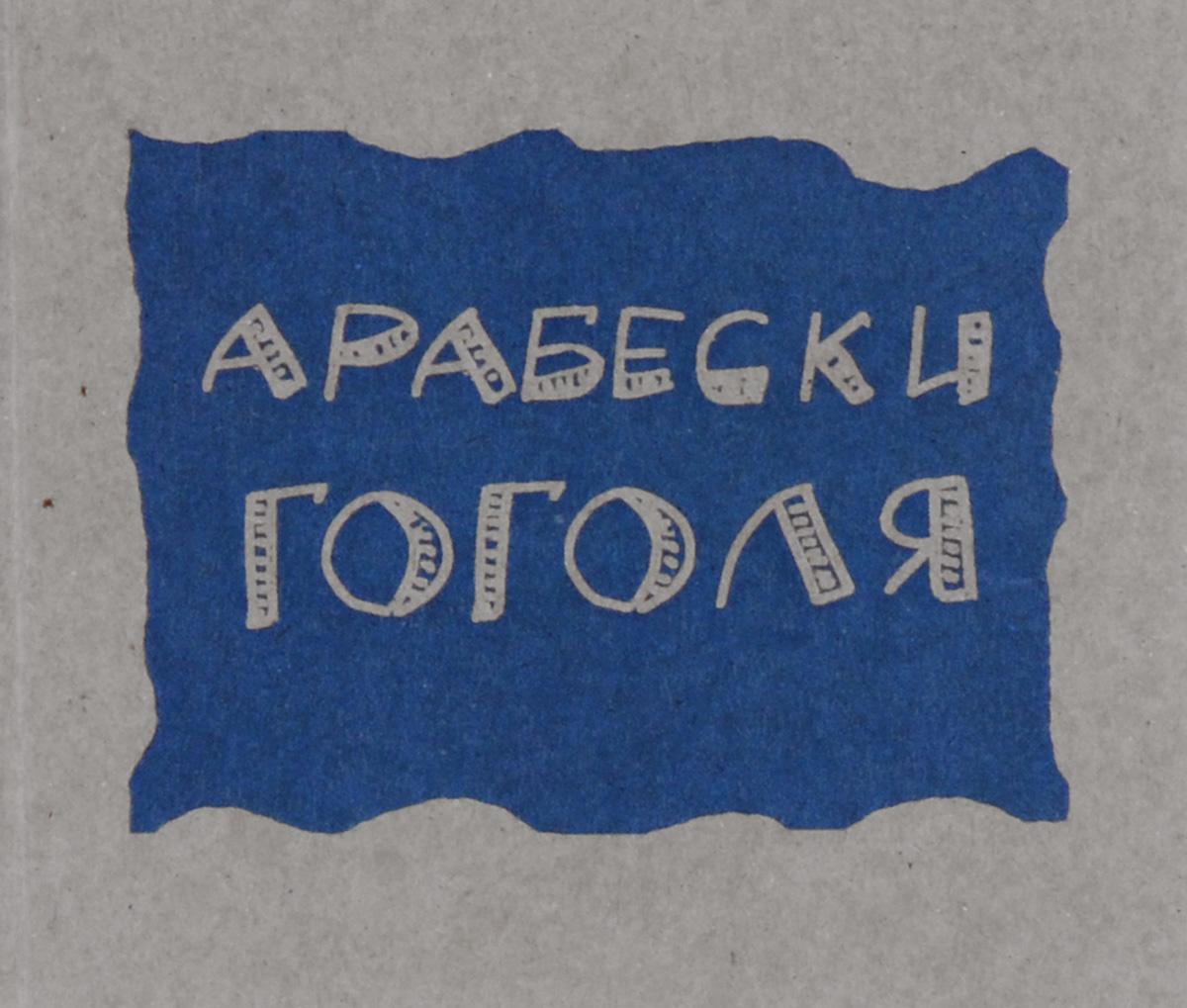 Н. В. Гоголь Арабески (миниатюрное издание) н в гоголь н в гоголь собрание художественных произведений в 5 томах том 4