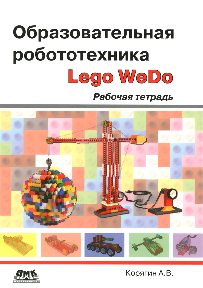 А. В. Корягин Образовательная робототехника Lego WeDo. Рабочая тетрадь 2016 new human hair wigs 100% virgin brazilian lace front wigs cheap deep curly glueless full lace wigs bleach knots freeship